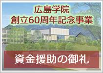 広島学院創立60周年記念事業「講堂・聖堂等」建築に伴う資金援助のお願い